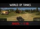 World of Tanks Боевое обучение 1 18