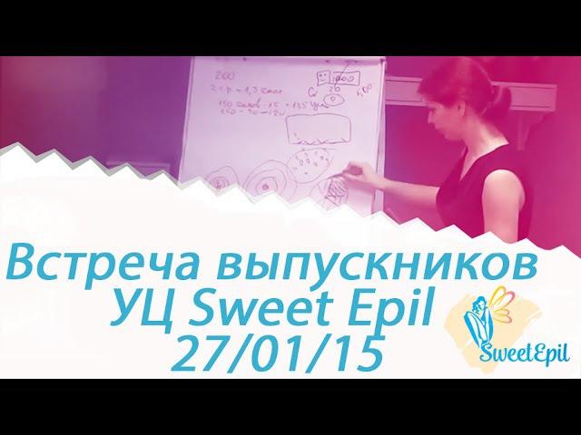 Встреча выпускников УЦ Sweet Epil 27/01/15