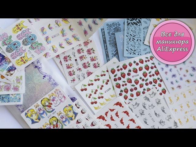 Посылка со слайдерами с Aliexpress с магазина STZ Nail Art. Слайдер-дизайн/водные наклейки