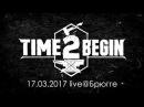 Time2begin 17 03 2017 live@Брюгге
