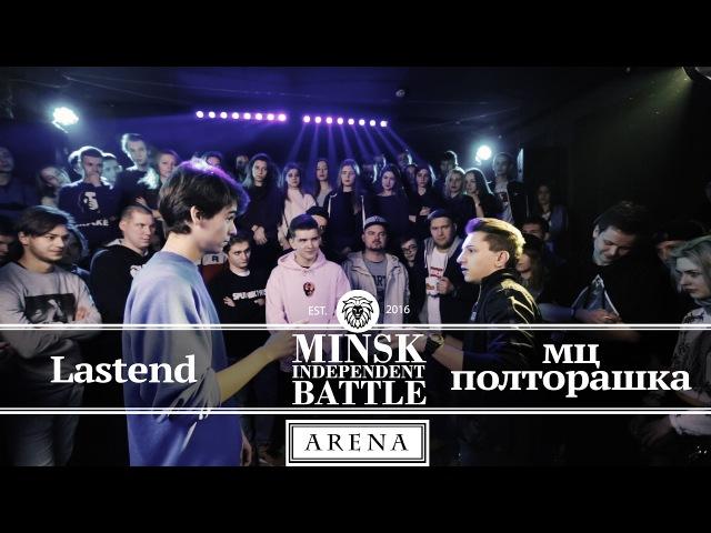 Minsk Independent Battle Arena 1: Lastend vs мц полторашка