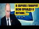 16Европа говорит правду о войне в Украине