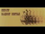 Лимонадный Джо (Чехословакия, 1964) пародия на вестерн, дубляж без вставок закадро ...