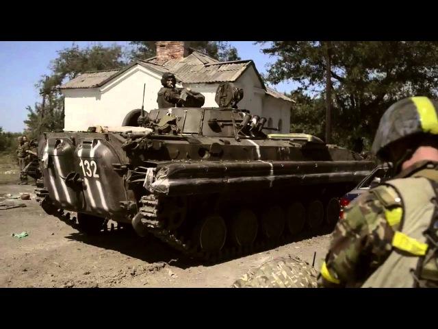 Видео боя под Иловайском глазами украинских вояк