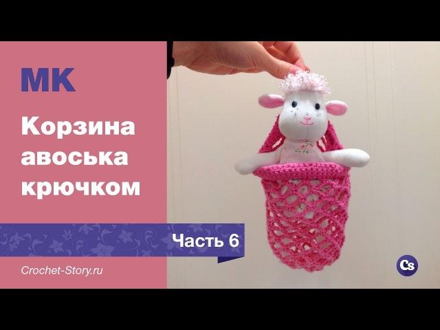 МК Корзина авоська Часть 6 Вязание крючком Мастер класс для начинающих от Crochet Story