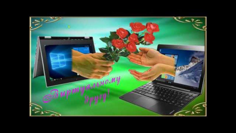 Моему виртуальному другу Великолепную песню исполнил Валерий Капризов