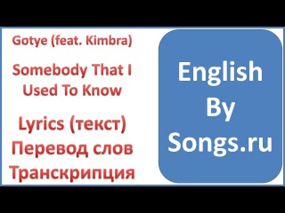 Gotye (feat. Kimbra) - Somebody That I Used To Know (текст, перевод и транскрипция слов)