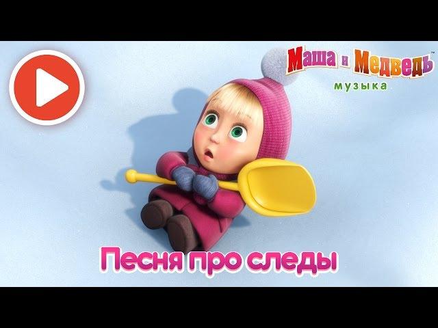 """Маша и Медведь - Песня про следы (Караоке клип """"Пой с Машей"""" из серии """"Следы невида..."""