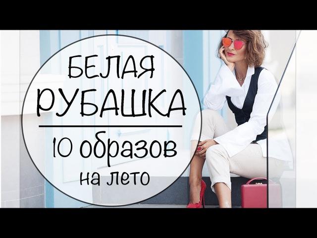 1 БЕЛАЯ РУБАШКА = 10 ЛЕТНИХ ОБРАЗОВ НА ВСЕ СЛУЧАИ ЖИЗНИ | ЛЕТНИЙ LOOKBOOK - WHITE SHIRT