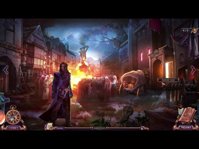 Grim Tales 8 The Final Suspect - Страшные Сказки 8 Главный Подозреваемый