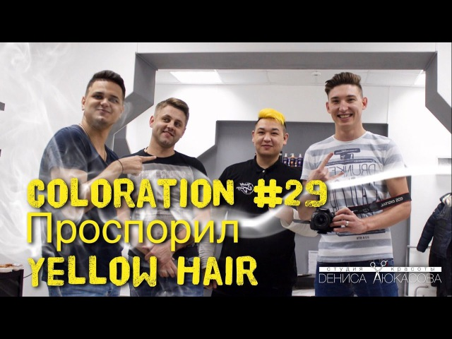Coloration 29 Проспорил Желтые волосы Yellow Hair