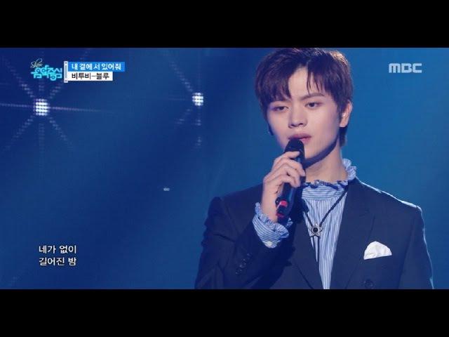 [HOT] BTOB-BLUE - Stand by me, 비투비 블루 - 내 곁에 서 있어줘 Show Music core 20160924