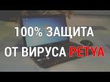 100% защита от вируса Petya. Как гарантированно защитить компьютер от вируса Петя