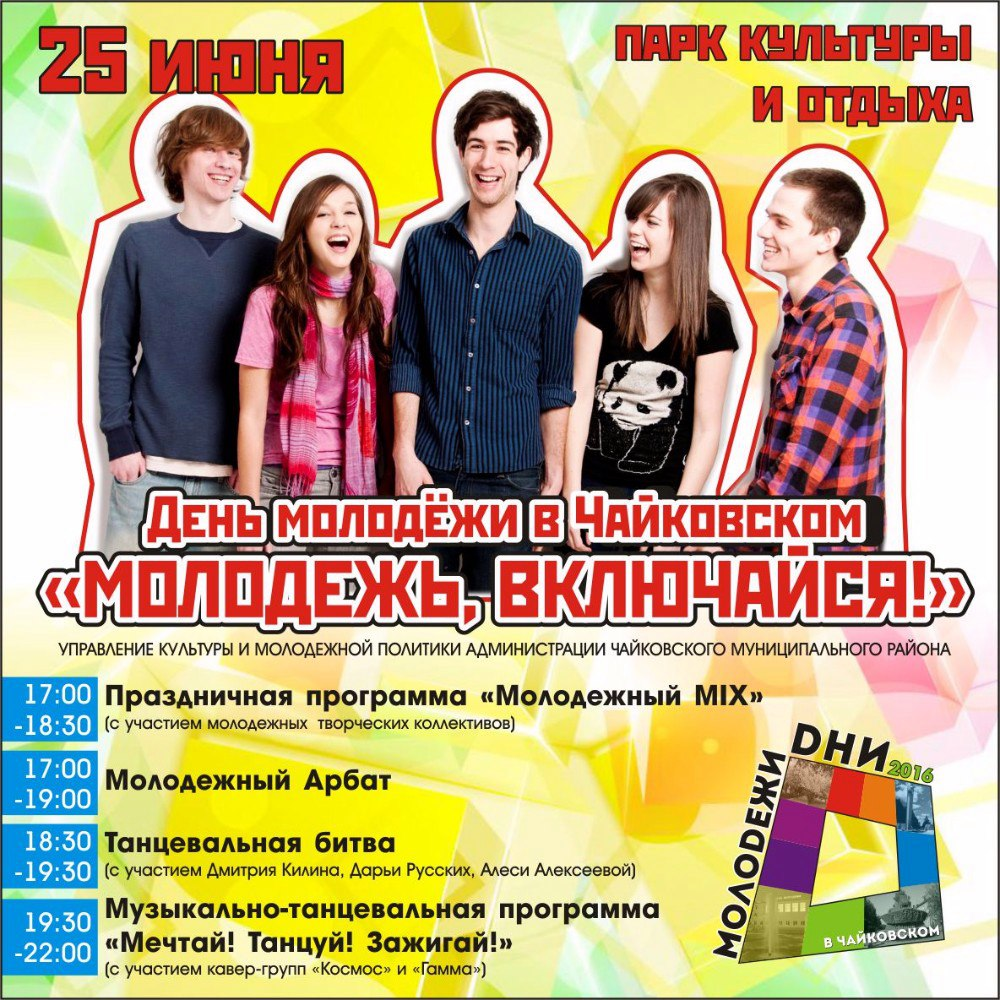 День молодежи, Чайковский, 2017 год