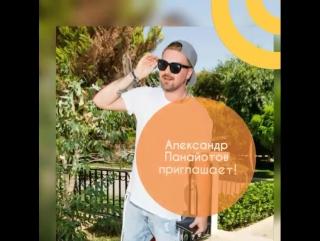 Александр Панайотов приглашает на концерт в Сочи 16 августа в 20.00