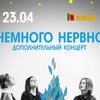 Немного Нервно второй концерт в Петербурге