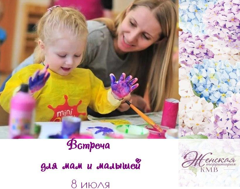 Афиша Пятигорск Встреча для мам и малышей
