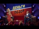 Деньги или Позор на ТНТ4! Следующей будет Екатерина Варнава!
