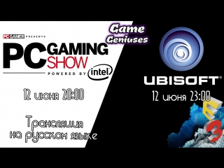 E3 2017 [PC Gaming Show, Ubisoft]