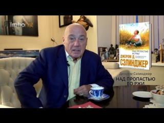 Владимир Познер: книги, которые всегда со мной