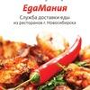 ЕдаМания. Доставка еды. Новосибирск.