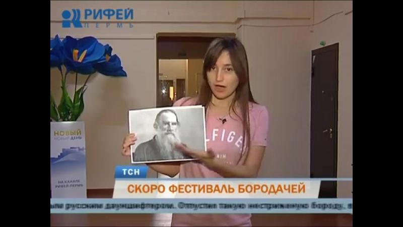 В Перми впервые пройдёт фестиваль бородачей
