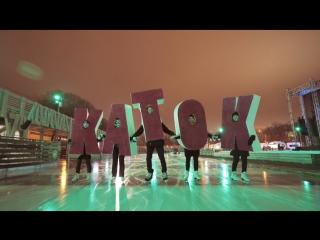 Открытие Стрит-арт катка в Парке Горького