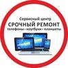 Ремонт телефонов ноутбуков iPhone iPad Рязань 62