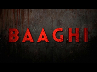 Трейлер Фильма: Бунтарь / Baaghi (2016)