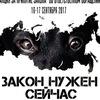 """Всероссийская акция """"ЗАКОН НУЖЕН СЕЙЧАС!""""Воронеж"""