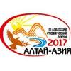 "III Азиатский студенческий форум «Алтай-Азия"""