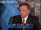 Час пик (24.12.1997) Борис Громов