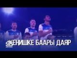 КТРК Спорт покажет матч Кыргызстан - Макао в прямом эфире