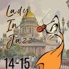 Фестиваль LADY IN JAZZ | 14-15.10 | UPITER