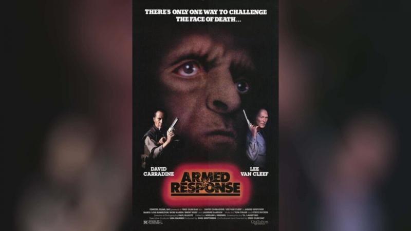 Вооруженный отпор 1986 Armed Response