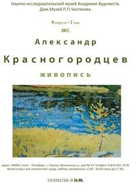 Александр Красногородцев