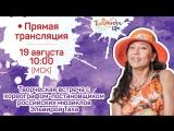 10:00 МСК | Творческая встреча с Эльвирой Таха, хореографом-постановщиком российских мюзиклов