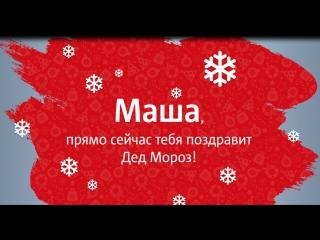 С Новым Годом, Маша!
