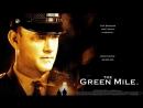 Зеленая миля  The Green Mile (1999)