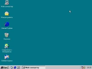Windows 98... і трохі гісторыі зь нечага жыцьця.