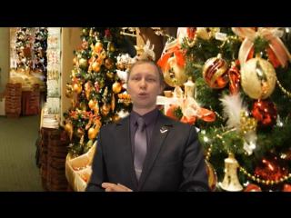 Поздравление председателя МСФПСО А.С. Тихонова с Новым годом!