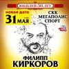 Филипп Киркоров в Чите // 31.05.17 //