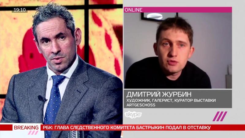 ONLINE. Что происходит с современным искусством в России - обсуждают кураторы, галеристы и зрители Дождя
