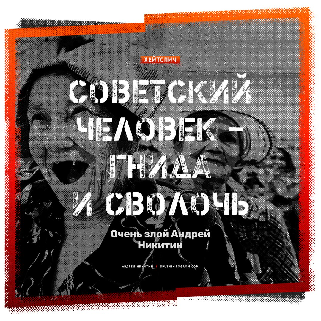 Почему советский человек - сволота и предатель  - Страница 2 N5tKU8glbFY