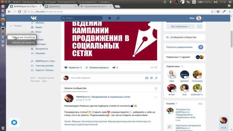 Инструменты сообщества SMMПросто | Продвижение в социальных сетях