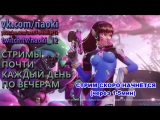 Стрим #4 Overwatch с Naoki — live