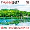 #ЧАЙНЫЕБЕГА.Южно-Сахалинск