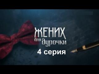 Жених для дурочки 4 серия ( Мелодрама ) от 30.04.2017