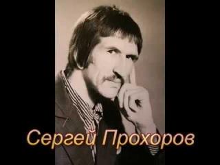 Городские романсы ч.2. Сергей Прохоров