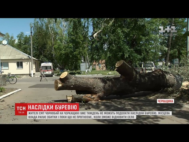 Жителі Черкащини уже тиждень не можуть подолати наслідки страшного буревію